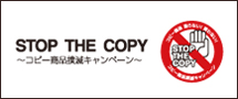 STOP THE COPY