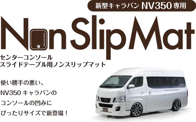 Interior Non Slip Mat 新型キャラバン NV350専用 センターコンソール スライドテーブル用ノンスリップマット