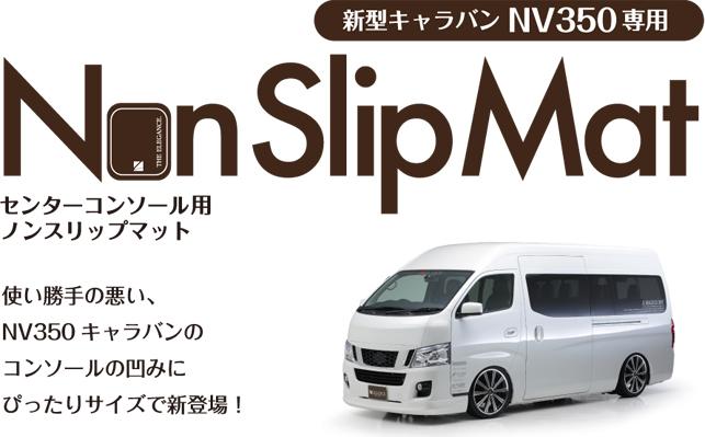 Interior Non Slip Mat 新型キャラバン NV350専用 センターコンソール用ノンスリップマット